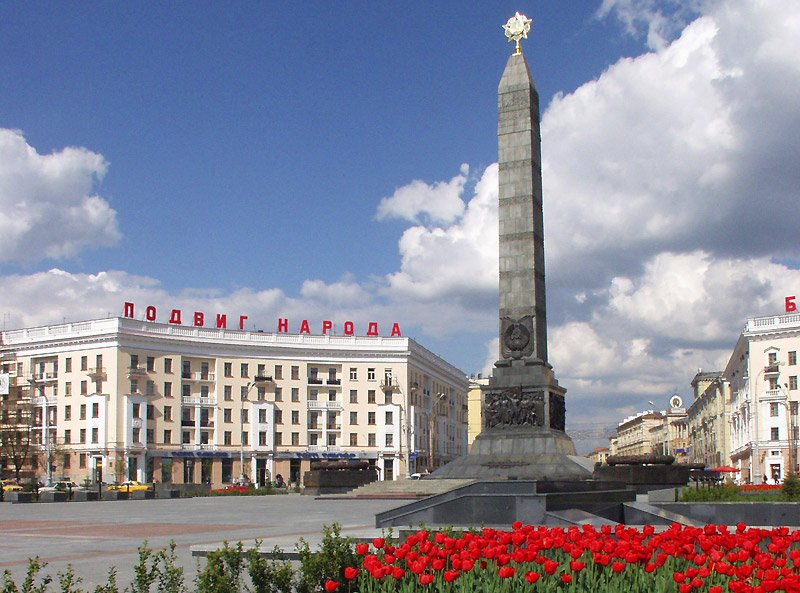Victory Square, Minsk